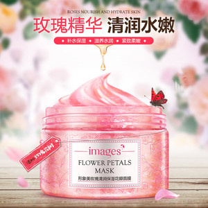 Image 2 - Images Flower Petals Sleeping Mask Cream No Wash Moisturizing Night Cream Anti Aging Anti Wrinkle Nutrition Face Cream