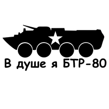 цена на CS-449#11*25cm In the shower I BTR-80 funny car sticker and decal silver/black vinyl auto car stickers