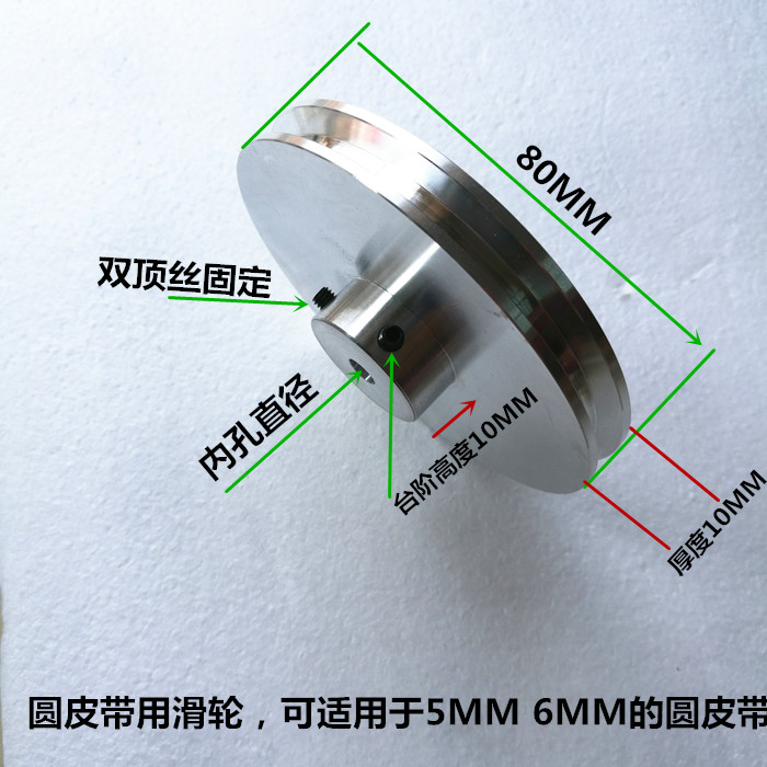 Round belt pulley, drive wheel, aluminum alloy, 80 trapezoidal groove, suitable for 56 mm round belt feeding wireRound belt pulley, drive wheel, aluminum alloy, 80 trapezoidal groove, suitable for 56 mm round belt feeding wire
