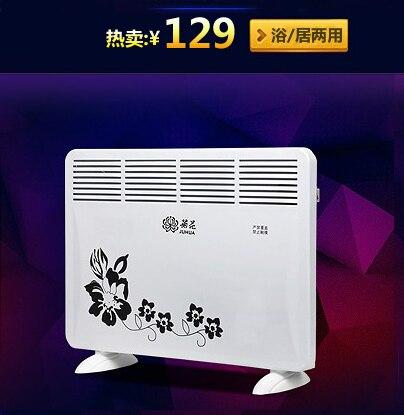 Chrysanthemum heater bathroom household hindchnnel heating dual waterproof energy heater wall