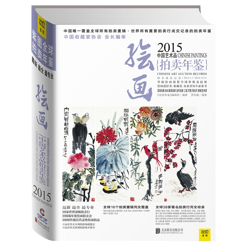 2015 China Art Auction Records: Chinese Paintings (Chinese Edition Book Collectable) free shipping old first of the same name paintings chinese edition book for adult