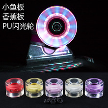 4pcs 22 Inches LED Colorful Penny Board Light Four PU Wheel Banana Skateboard Parts Accessories Luminous Flash Wheel