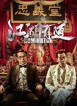 《江湖有道》2016年香港剧情,喜剧,动作电影在线观看