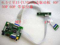15 Inch 4 Lamp LCD Screen VGA Driver Borad Set G150XG02 V0 LCD Display Driver Kit