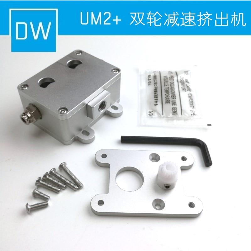 Фотография UM2+3D printer Ultimaker2+ generation 3 metal extruder kit wheel deceleration extruder 1.75/2.85/3mm