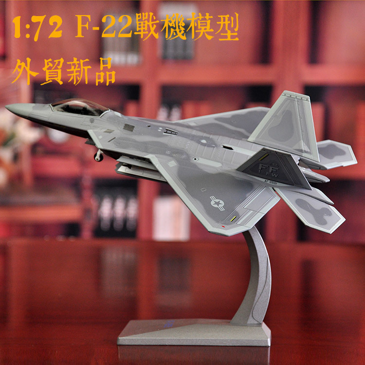 1.5kg 1:72 AF1 U.S.A Air Force The U.S. F22 Raptor Fighter Simulation Alloy Model with a 360 rotatable metal Bracket for gift