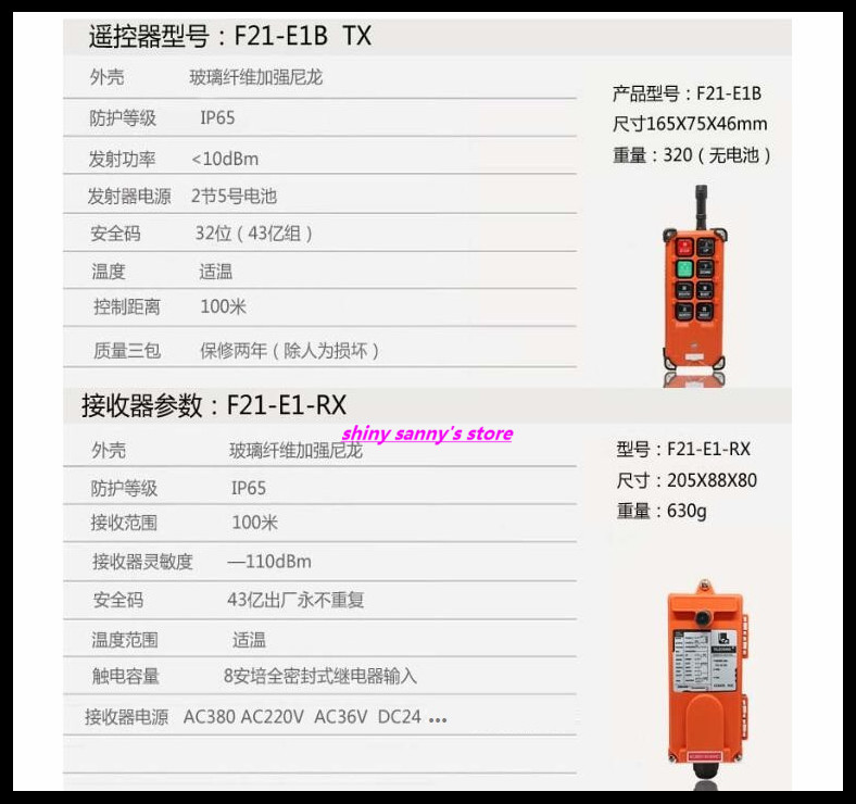 Image 5 - F21 E1B Industrial Radio Remote Control Hoist Crane Control Lift Crane 2x Transmitter + 1x Receiver Brand New-in Switches from Lights & Lighting