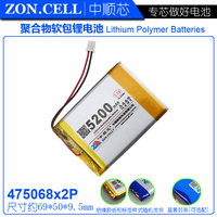 CIS core 3.7V mobile phone toys charging personal terminal 5200mAh polymer lithium battery 475068x2