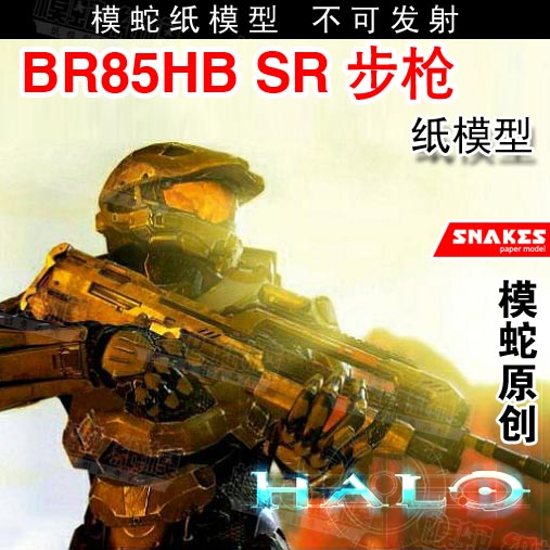 US $16 88  3D Paper Model Game Human Weapon BR85HB Rifle DIY Handmade  Toy-in Model Building Kits from Toys & Hobbies on Aliexpress com   Alibaba  Group