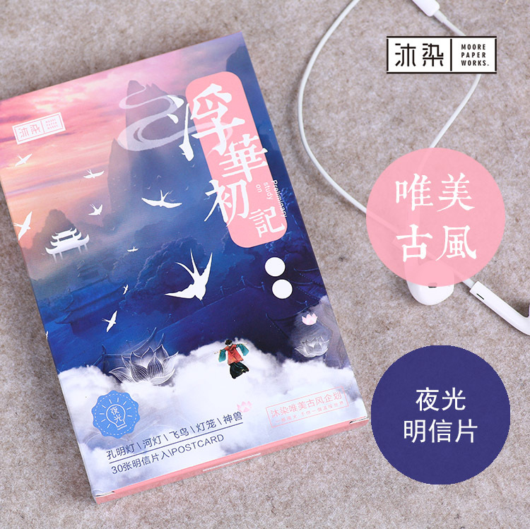 30pcs/lot Night Glowing Postcards Vintage Chinese Postcards Cute DIY Envelop Gift Card Creative Bookmark Wholesale
