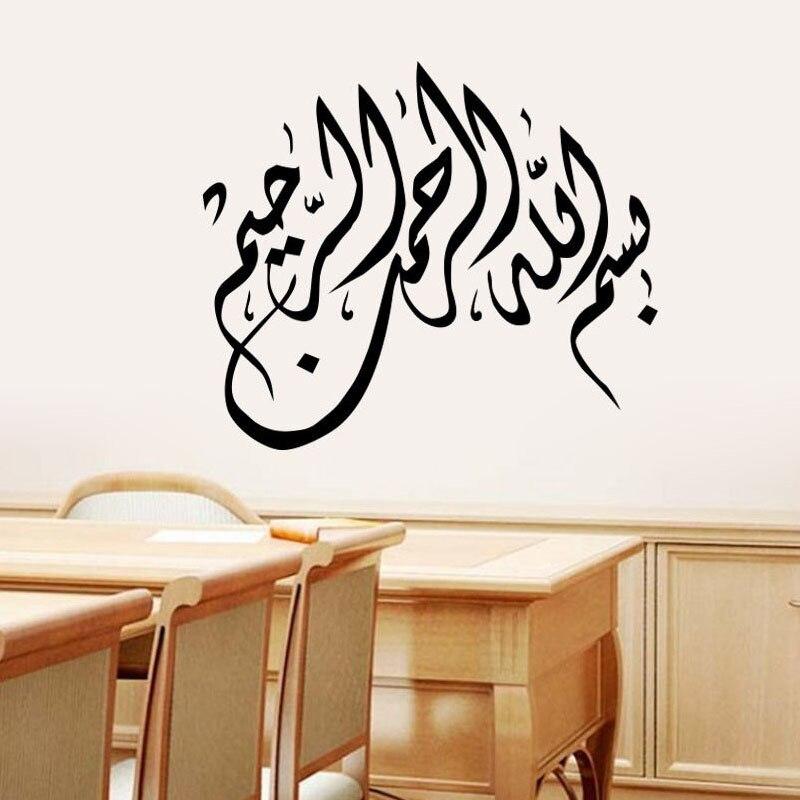 ộ_ộ ༽Morden Decoración para el hogar etiqueta de la pared musulmán ...