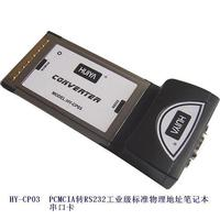 [SA] PCMCIA turn RS232 notebook serial card HY CP03 original authentic