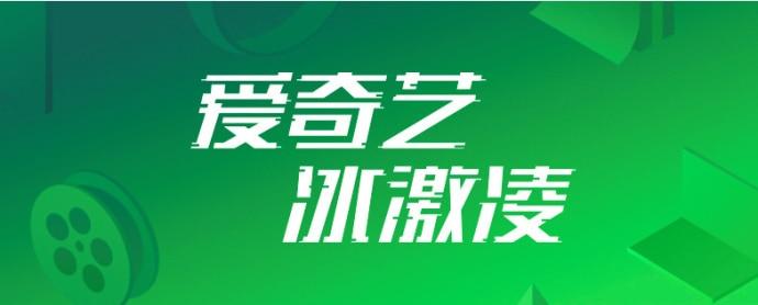 『限广西』爱奇艺冰激凌套餐,48元不限流量+爱奇艺VIP一年