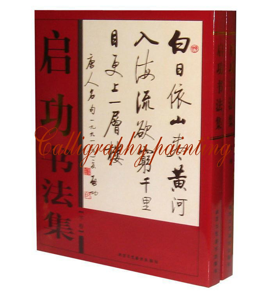 Chinese Calligraph Masters QI GONG Album Ancient Chinese Poetry Couplet Book цена