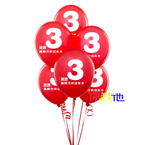 Birthday party supplies birthday supplies birthday supplies digital 10 3 balloon 6