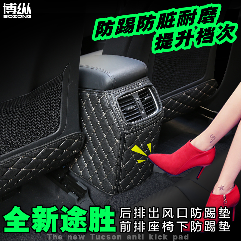 For Hyundai Tucson 2015 2016 2017 2018 Children's Kick mat Interior Refit Armrest box Rear seat Kick-proof mat Car-covers image