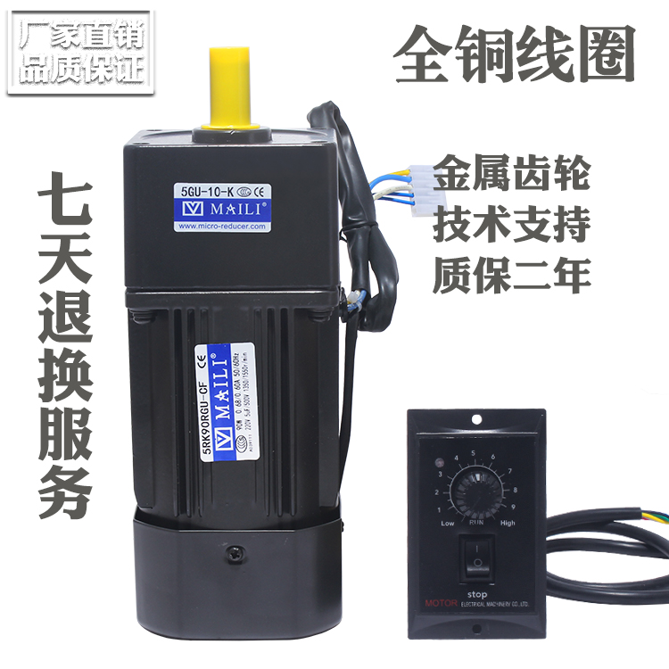 60W 220V geared motor 5RK60GN-CF speed control reversible