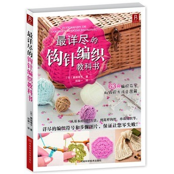 Chinese weaving graphic tutorial book handmade DIY sweater books -The most detailed crochet knitting textbooks