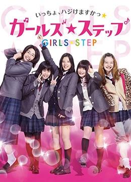 《女孩舞步》2015年日本剧情电影在线观看