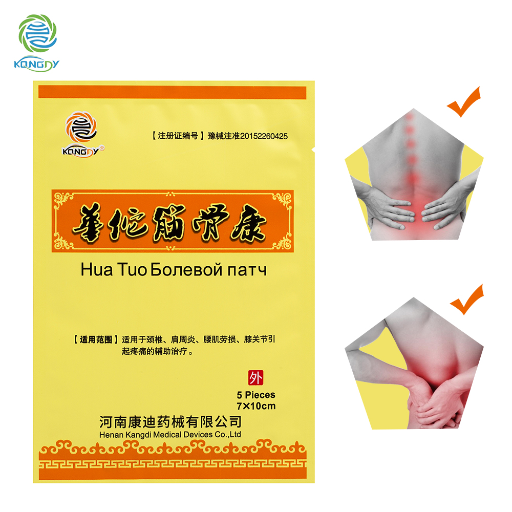 KONGDY 20 Pieces=4 Bags Back Neck Shoulder Pain Relief Patch 7*10cm Chinese Herbal Medical Plaster Analgesic Health Care Pad title=