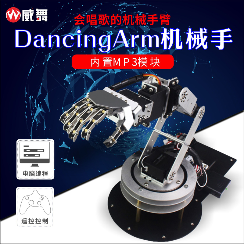 6-DOF Robotic Manipulator / Bionic Manipulator / MP3 Player /The Singing Manipulator. intelligent force and position control of 6 dof robot manipulator