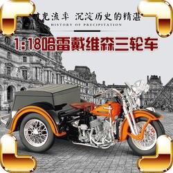 Подарок на Новый год HD 1/18 модель Двигатель цикла сплава модели Весы Двигатель велосипед коллекция Игрушечные лошадки автомобиль Двигатель