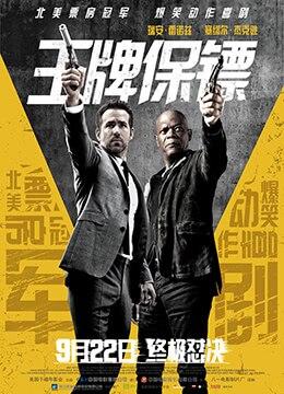 《王牌保镖》2017年美国,中国大陆,保加利亚,荷兰喜剧,动作,犯罪电影在线观看