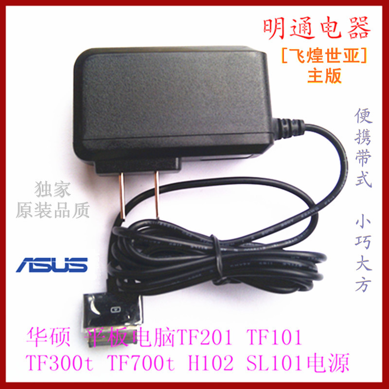 For asus   eee pad  for ASUS   tf101tf201tf300ttf700t tablet charger power supply