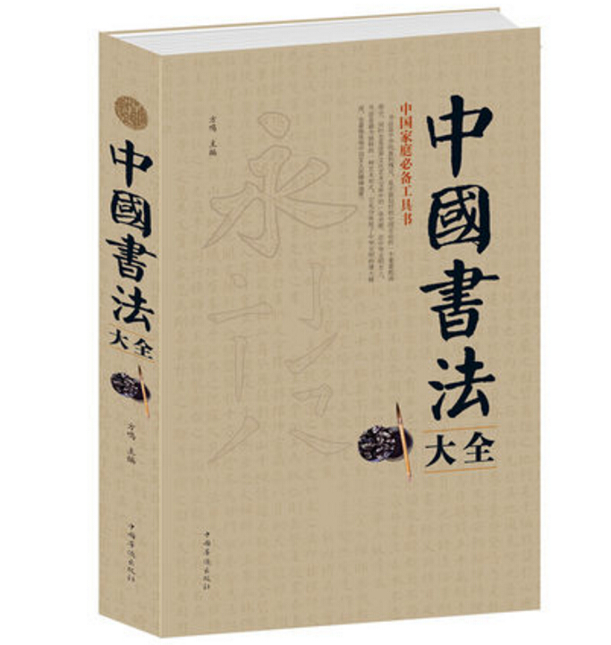 Chinese basic writing book chinese traditional character Calligraphy books free