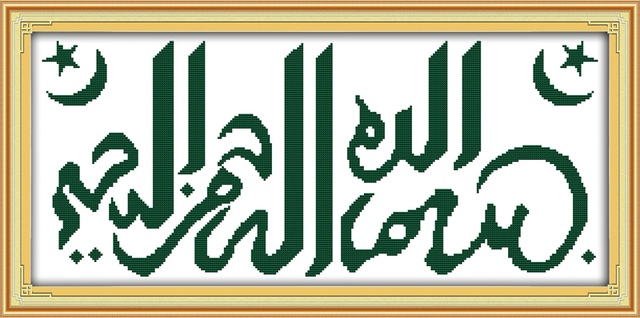 Aliexpress Buy Joy Sunday Muslim Style The Name Of Allah 2 Religious Embroidery Cross Stitch Patterns Free Gift Needlework Hand Craft From
