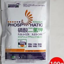 200 г/лот, калия диводород фосфат удобрение калия удобрение листва удобрения овощи травы, цветок