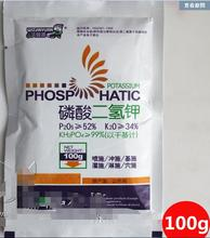 200g/lot,Potassium dihydrogen phosphate fertilizer potash fertilizer foliar fertilizers vegetables herbs,flowerphosphate fertilizerpotassium dihydrogen phosphatepotassium fertilizer