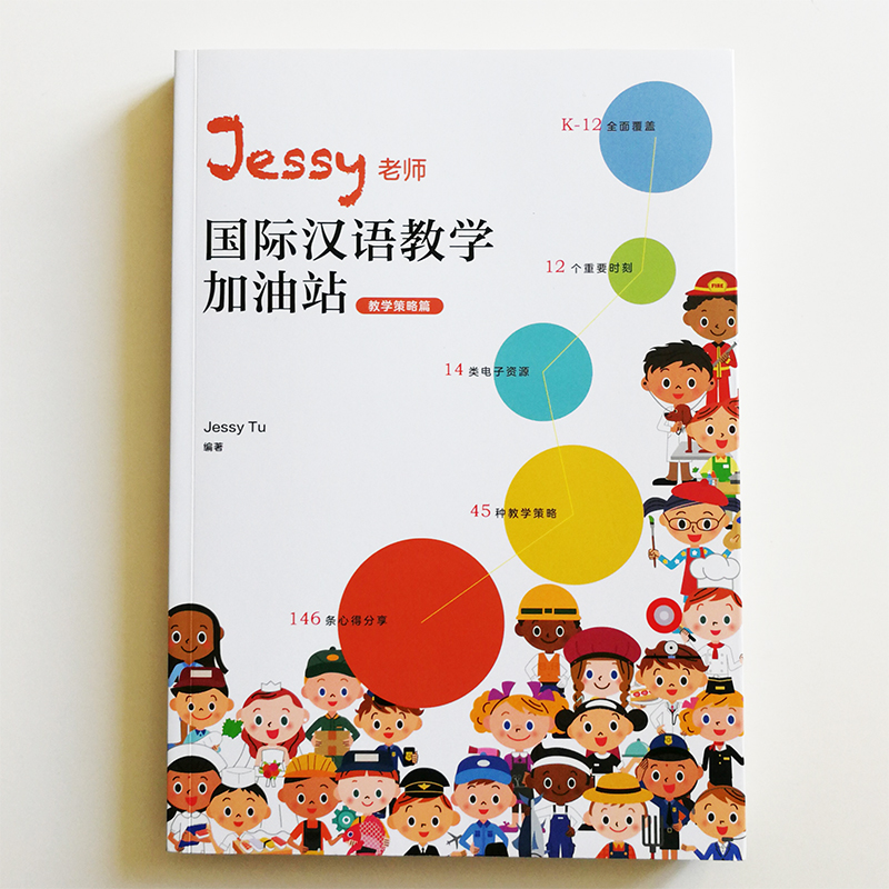 Jessy Tu Chinese As A Second/Additional Language Teaching Station International Chinese Teaching Strategy Book For Teachers