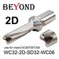 BEYOND WC 2D 32 мм 32 5 мм WC32-2D-SD32-WC06 SD32.5 U сверло с использованием WCMT WCMT06T308 индексируемый карбидный токарный станок с ЧПУ
