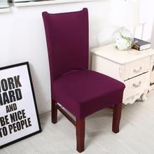 Твердый цвет Съемный чехол для стула Stretch Elastic Slipcovers Ресторан для свадебных торжеств