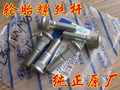 for Hyundai Yuet move IX35 Ruina Lang Elantra Sonata eight Tucson Accent name Figure tire screw rod