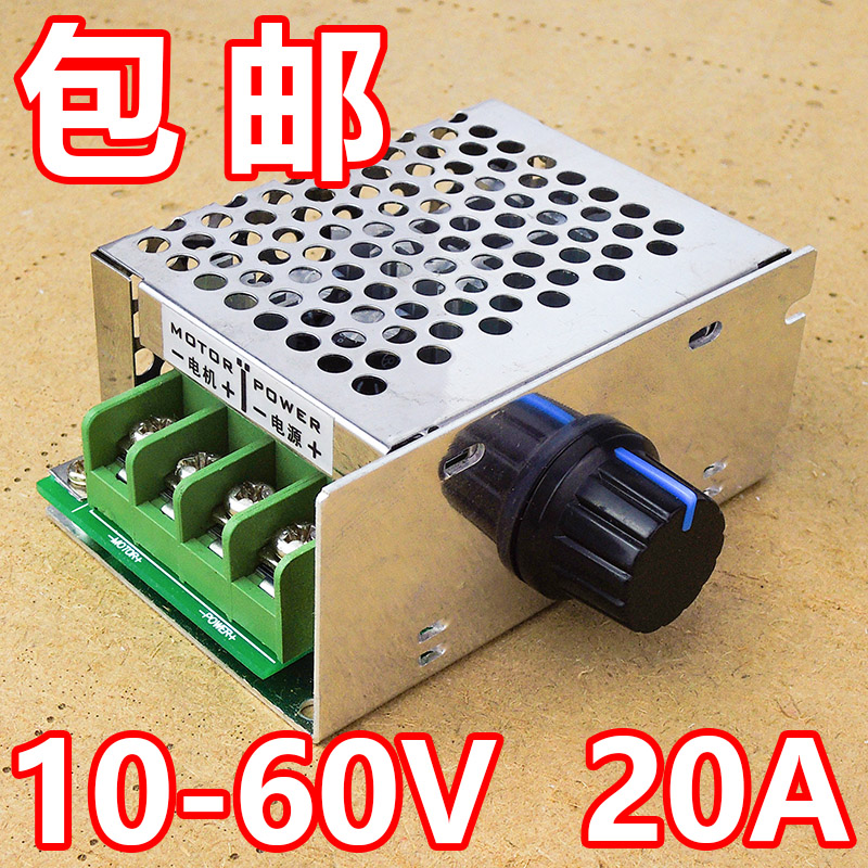 12V24V36V48V High Power Drive Module PWM Controller 20A for Post DC Motor Governor
