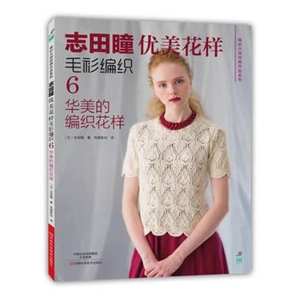 Knitting Book Janpenese Beautiful Pattern Sweater Weaving Sixth : Gorgeous Knitting Pattern