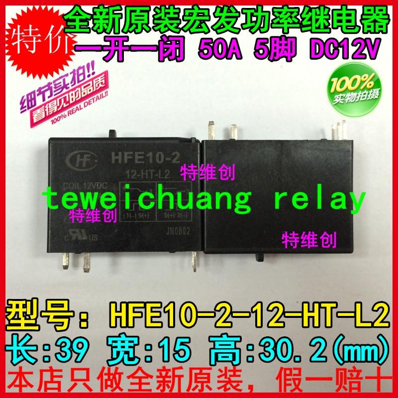 цена на Free Shipping 100% new original 10pcs HONGFA Relay HFE10-2-12-HT-L2 HFE10-2 12-HT-L2 Latching Relay Hand wave function 12V 50A