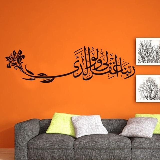 Dy137 Islamic Muslim Flower Calligraphy Wall Stickers