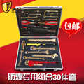 30pcs combination tools set,Explosion-proof combination tool,Beryllium bronze and aluminum bronze