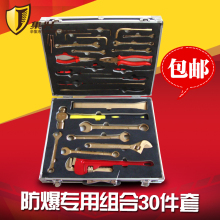 30pcs combination tools set,Explosion-proof combination tool,Beryllium bronze and aluminum bronze цена