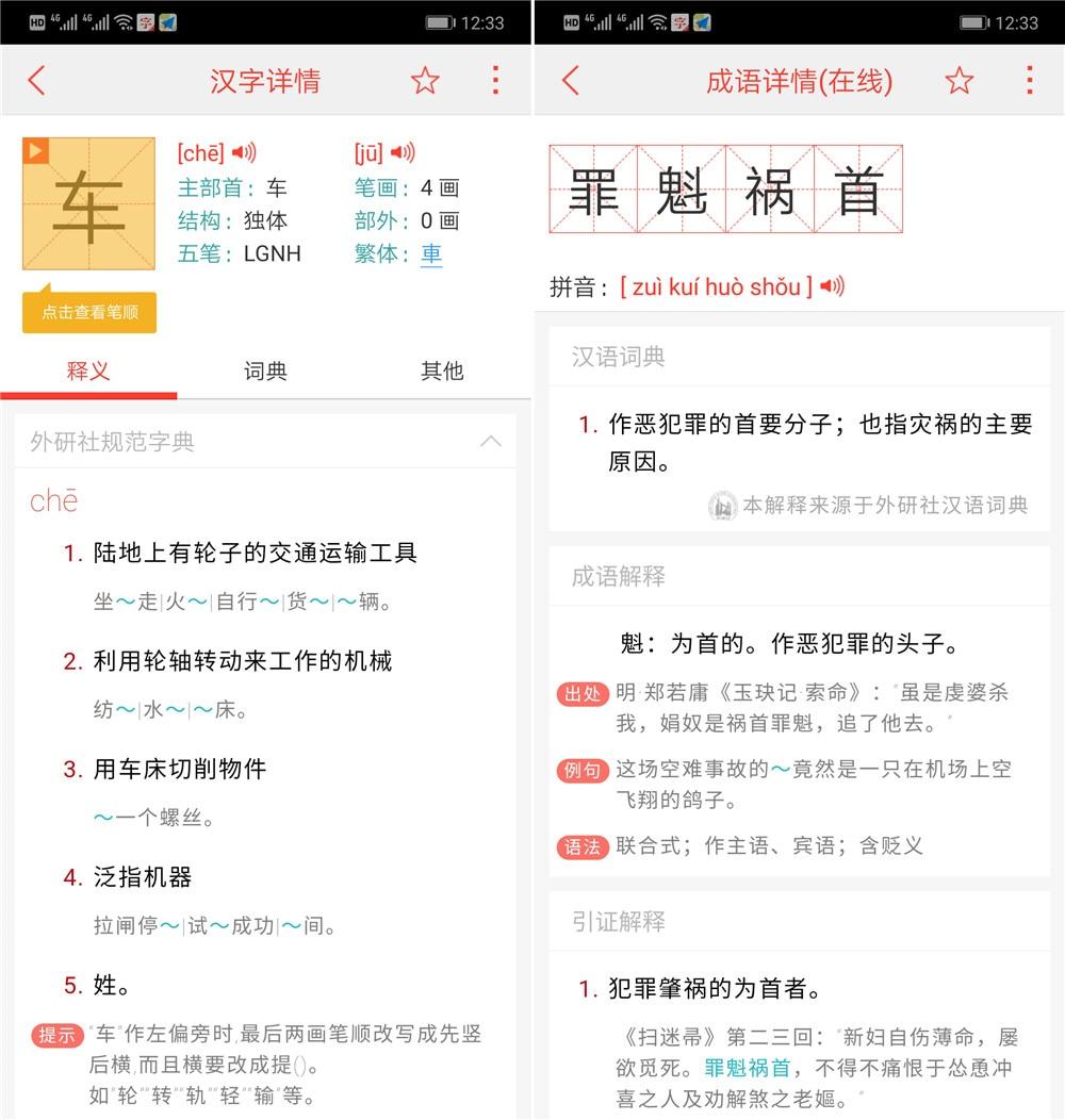 安卓快快查汉语字典破解版