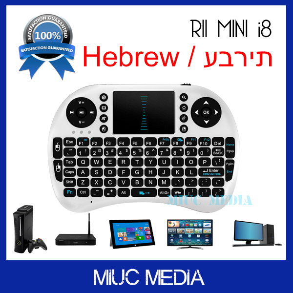 Israel hebreo teclado 2.4g rii i8 mini teclado inalámbrico touch pad airfly ratón para tv box tablet pc mini ps3