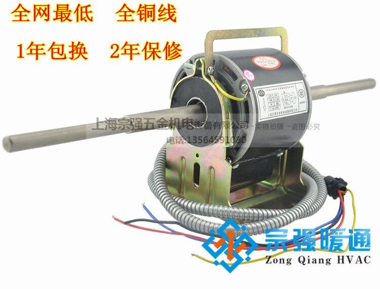 Haiwa force the fan coil motor YS (D) K110 25w 40w central