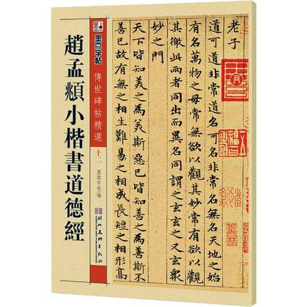 Tao Te Ching / Dao De Jing By Zhao Mengfu Xiaokai Brush Writing Calligraphy Copybook For Adults Beginner's Introduction Copy