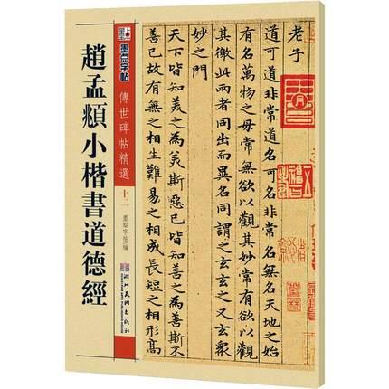Tao Te Ching / Dao De Jing By Zhao Mengfu Xiaokai Brush Writing Calligraphy Copybook For Adults Beginner's Introduction Copy