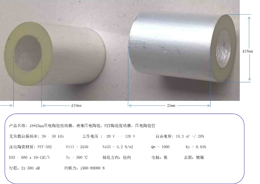 18*25 piezoelectric ceramic actuator, stack piezoelectric ceramic, PZT ceramic actuator, piezoelectric ceramic tube pzt piezoelectric ceramic atomizer medical piezoelectric ceramic piece