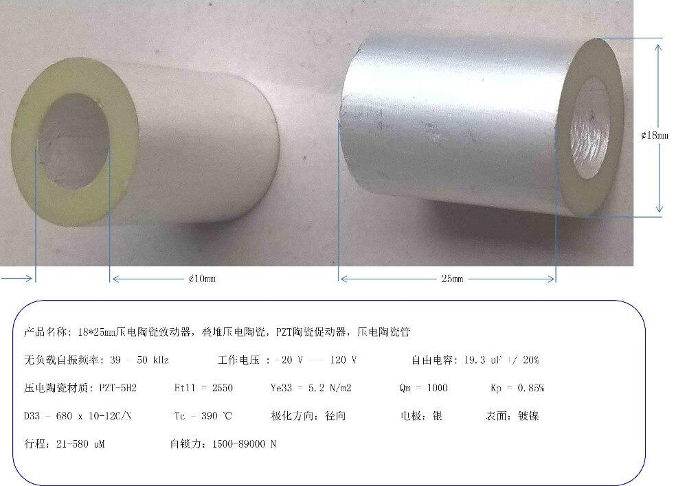 Actionneur en céramique piézoélectrique 18*25, céramique piézoélectrique de pile, actionneur en céramique de PZT, tube en céramique piézoélectrique