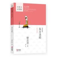 Bilingual Tsai Chih Chung Cai Zhizhong's comic cartoon book : Eastern Bible Dong Fang Sheng JIng in Chinese & English